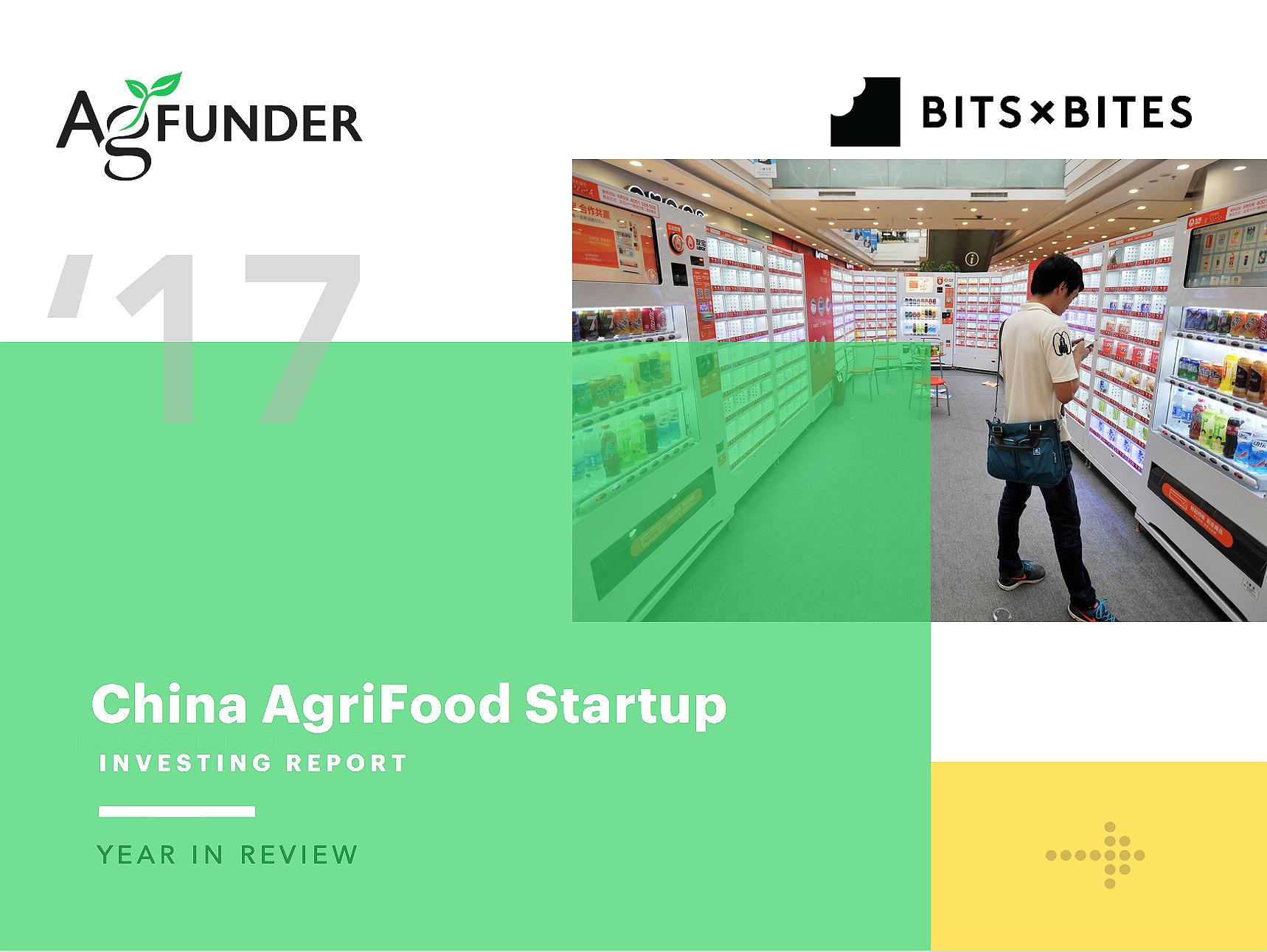 中国农业食品初创企业投资报告